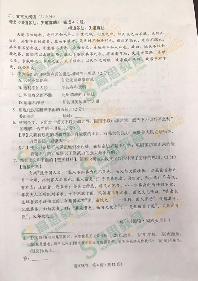 2017年北京中考语文试题4