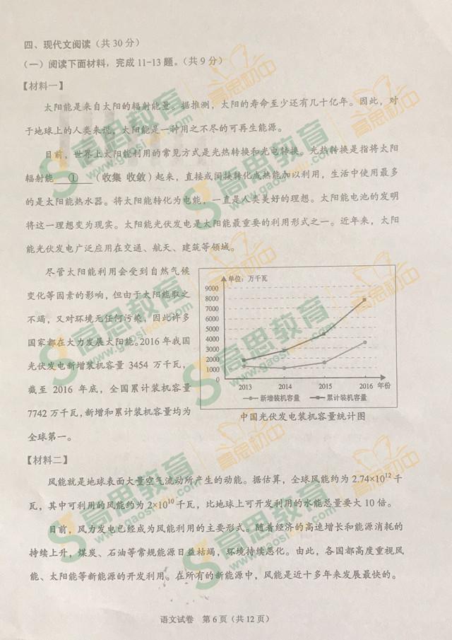 2017年北京中考语文试题6