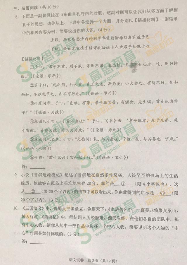 2017年北京中考语文试题5
