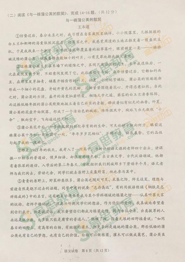 2017年北京中考语文试题8