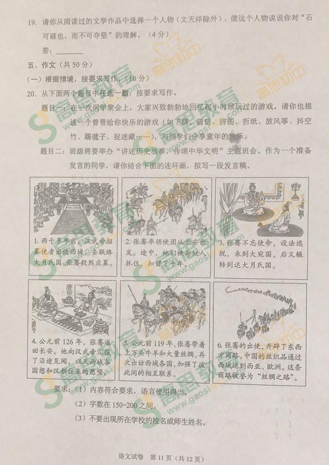 2017年北京中考语文试题11
