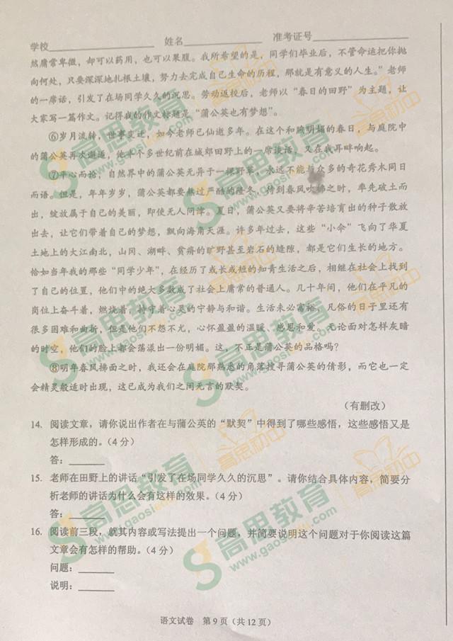 2017年北京中考语文试题9