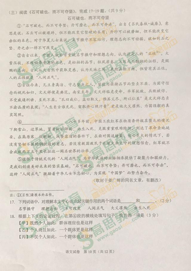 2017年北京中考语文试题10