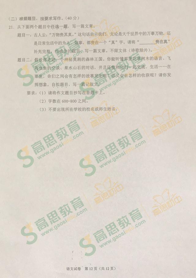 2017年北京中考语文试题12