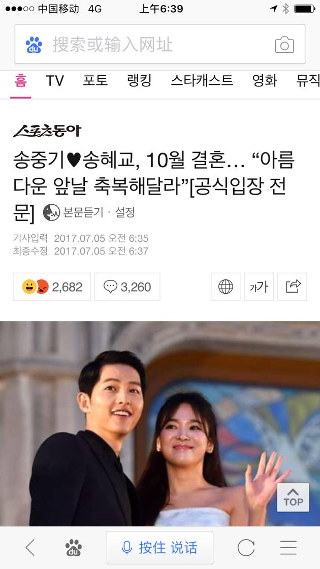宋仲基宋慧乔婚讯宣布 两人预计在10月31日完婚