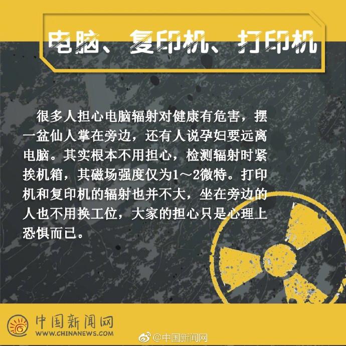 日常生活中的辐射你都了解吗?这些东西不会伤害你!