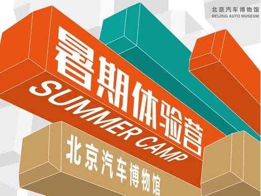 北京汽车博物馆2017暑期体验营开营时间及看点