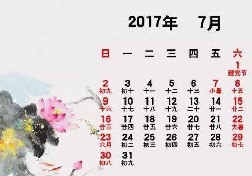 2017年7月节日有哪些及2017年7月有多少个工作日