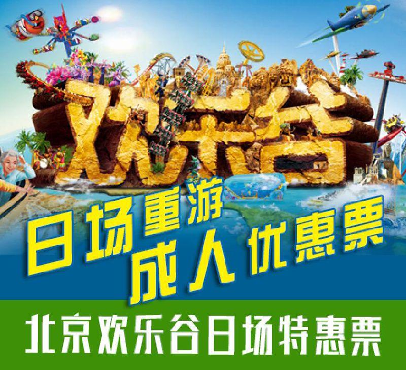 """2017年7月1日至8月31日北京欢乐谷门票""""买一天送一天""""优惠购买入口"""