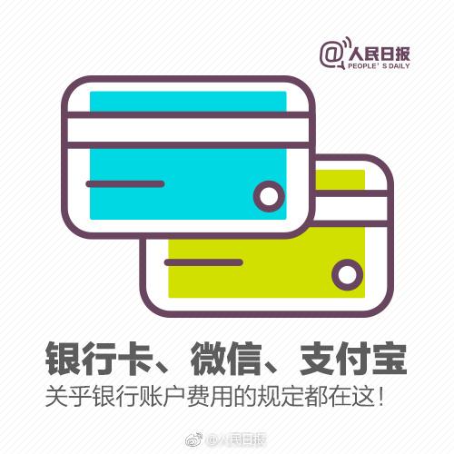 关乎银行账户费用的最新规定都在这 银行卡、微信、支付宝