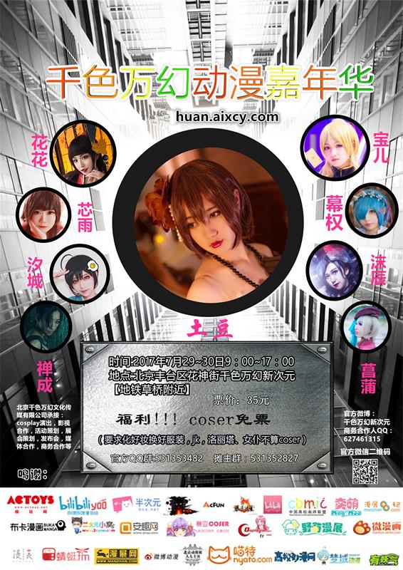 2017年7月北京千色万幻动漫嘉年华时间地点门票购买