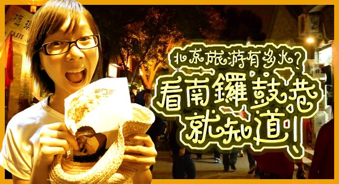 北京夏季旅游好去处 看看夜晚的南锣鼓巷就知道