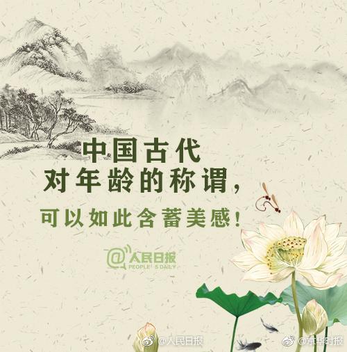 中国古代年龄称谓大全 还有哪个国家能把年龄说得这么美?