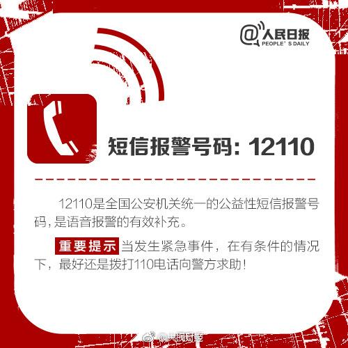 12110怎么发短信报警?短信怎么写?关键时刻发短信能救命