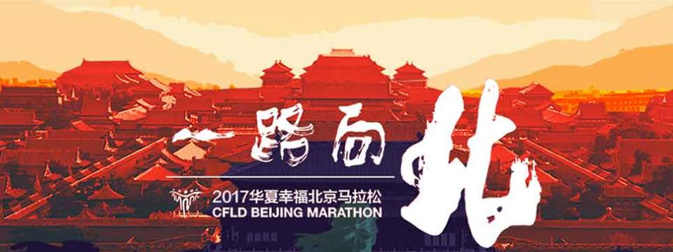 2017北京马拉松报名开始了!戳这里!