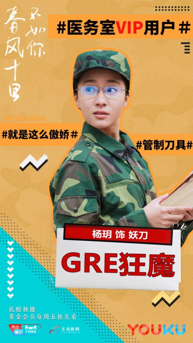 《春风十里不如你》演员表:妖刀(主角) 演员:杨玥