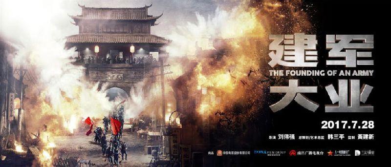 电影建军大业7月28日上映