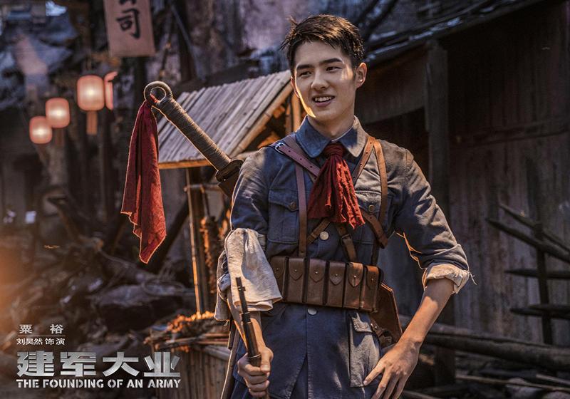 建军大业主要演员:刘昊然