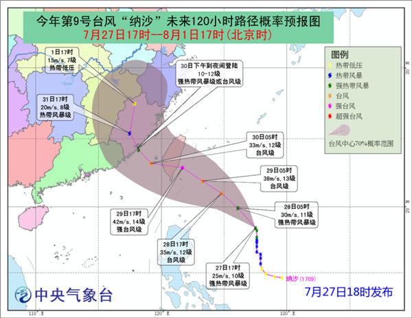 2017年第9号台风纳沙最新消息及实时路径查询