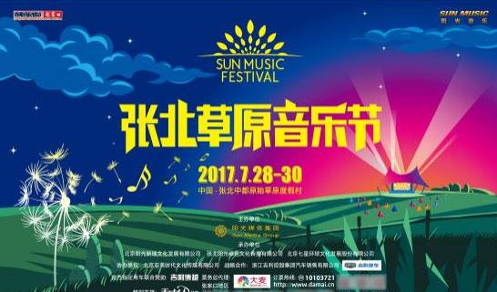 2017张北草原音乐节活动时间、地点、门票及看点