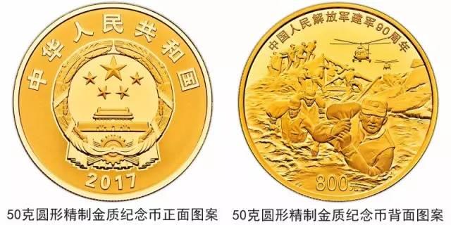 建军90周年纪念币发行时间预约入口兑换方式