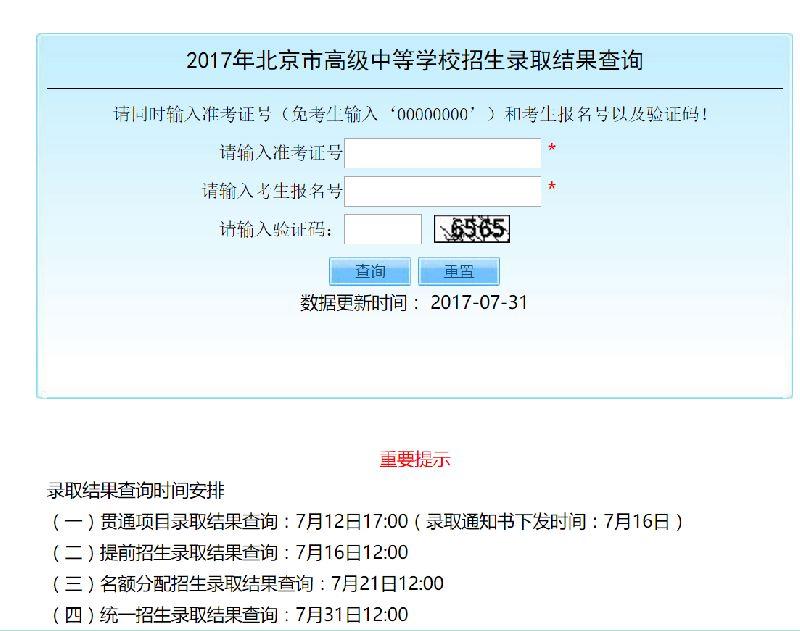 2017北京中考录取结果查询时间查询入口及补录说明