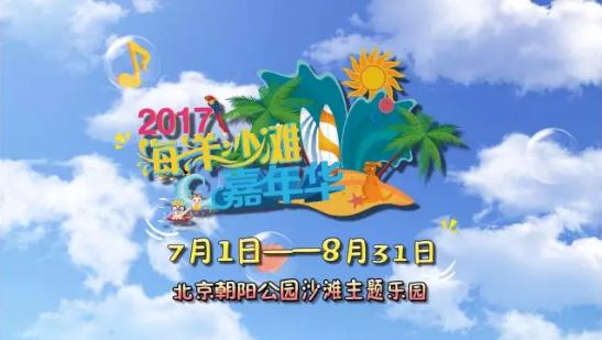 2017朝阳公园海洋沙滩嘉年华活动时间、地点、门票及看点