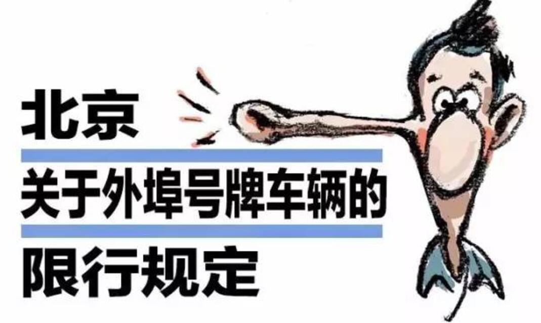外埠车辆进京限行新规定(进京证办理时间资料及处罚规定)