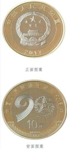 建军90周年纪念币发行时间什么时候?如何预约?