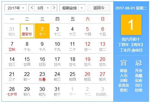2017年8月万年历:8月有哪些节日