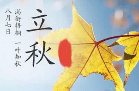 关于描写立秋的古诗词诗句有哪些