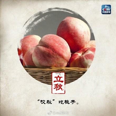 立秋节气饮食养生 立秋节气习俗 立秋吃什么