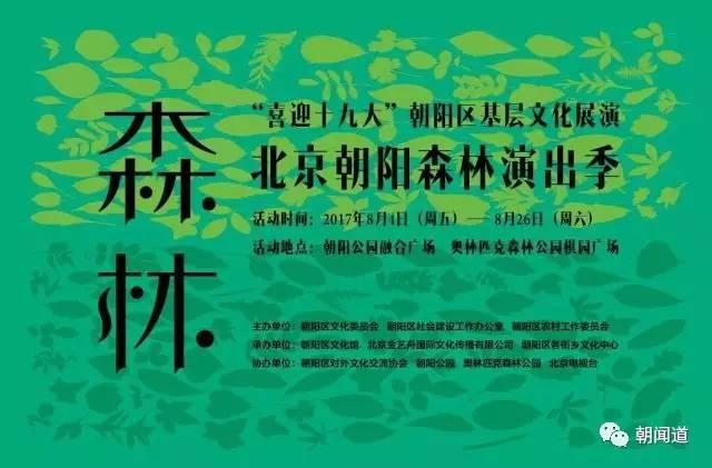 北京朝阳森林演出季活动攻略(时间、地点、演出安排)