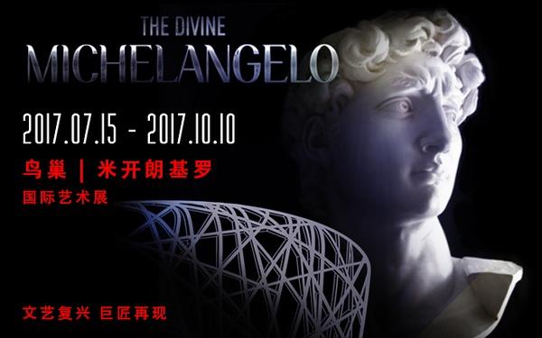 北京米开朗基罗国际艺术展时间、地点、购票入口