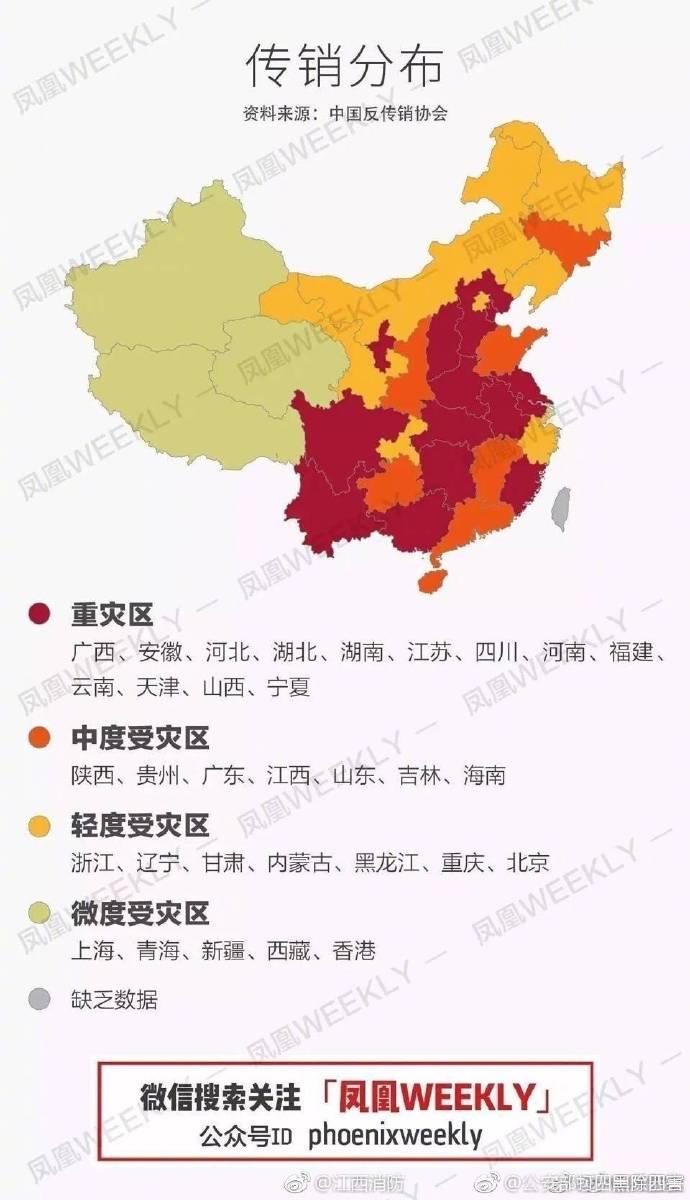为了避免类似惨剧再次发生,请大家牢记下面7张涵盖中国的传销地图↓↓