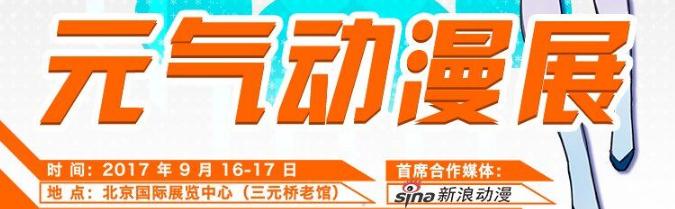 北京元气动漫展攻略(时间、地点、活动详情)
