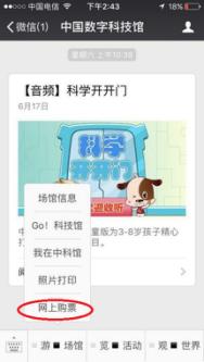中科馆暑期购票攻略(官网版)07181977.png