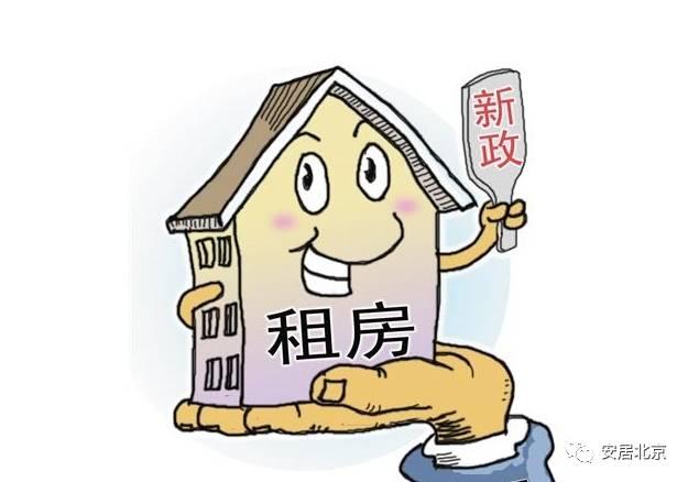 北京市《关于加快发展和规范管理本市住房租
