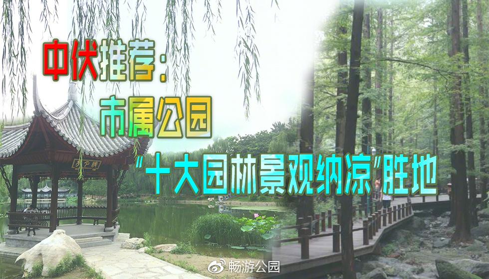 北京中伏天避暑纳凉公园推荐 十大园林景观纳凉胜地