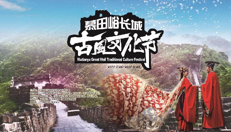 2017北京慕田峪长城古风文化节攻略(门票、活动内容、交通指南)
