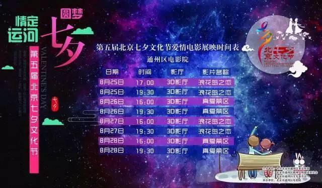通州第五届北京七夕文化节