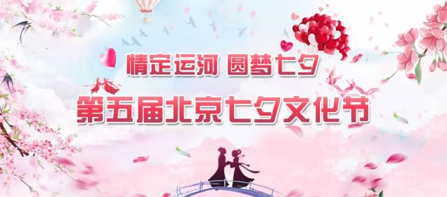 2017北京七夕活动汇总 好玩又浪漫不容错过(更新中)