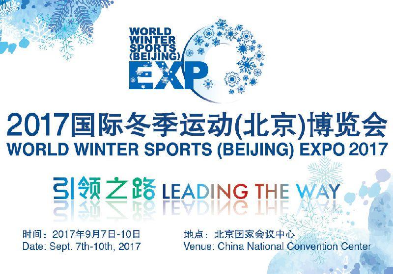 2017国际冬季运动(北京)博览会即将举行
