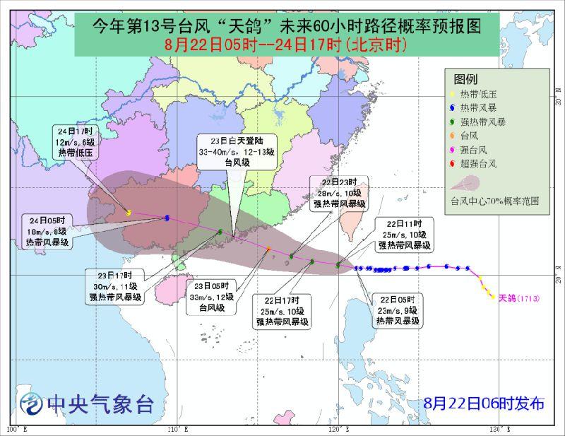 7年8月22日未来三天全国天气预报 台风 天鸽 将给华南等地带来较大