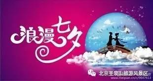 北京圣泉山景区七夕情人节活动