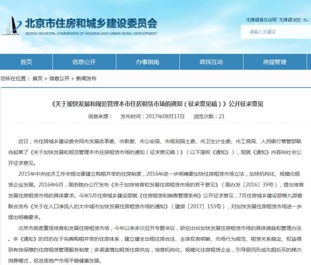 最新北京租房政策:非京籍子女可租房上学