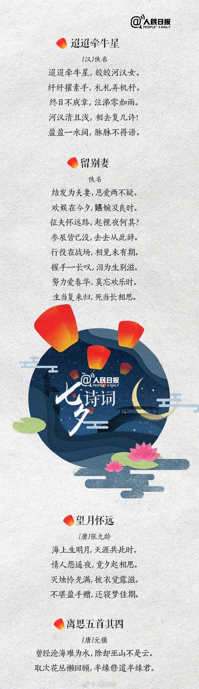 七夕节诗词 - 向阳花开 - 向阳花开