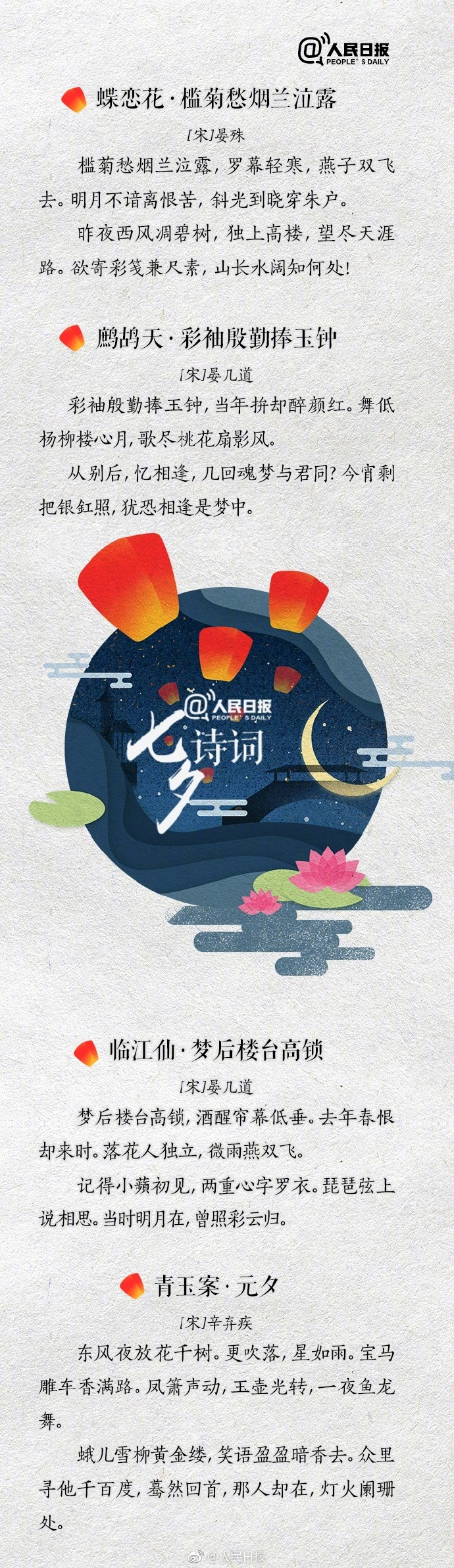 2014世界杯网上投注:七夕节36首绝美爱情诗词,值得收藏