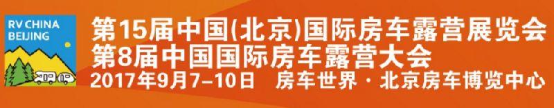 2017北京国际房车露营展攻略(时间、地点、报名、活动)