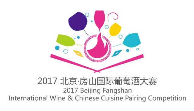 2017北京房山国际葡萄酒大赛美酒美食嘉年华攻略(门票、亮点)